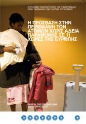 Η πρόσβαση στην περίθαλψη των ατόμων χωρίς άδεια παραμονής σε 11 χώρες της Ευρώπης