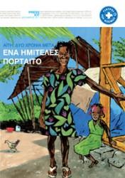 2011: Αιτή, 2 χρόνια μετά