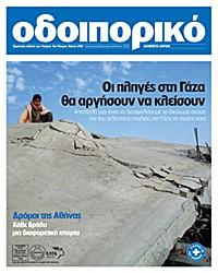 Τεύχος 43 (Ιαν. – Φεβ. – Μάρ. 2009)