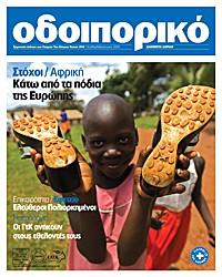Τεύχος 44 (Απρ. – Μαι.  – Ιούν. 2009)