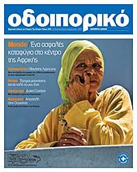 Τεύχος 45 (Ιούλ. – Αυγ. – Σεπ. 2009)