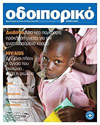 Τεύχος 46 (Οκτ. – Νοε. – Αυγ. 2009)