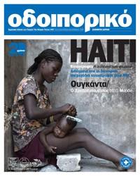 Τεύχος 47 (Ιαν – Φεβ. – Μαρ. 2010)