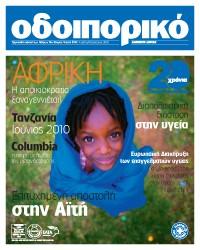 Τεύχος 48 (Απρ. – Μαι. – Ιουν. 2010)