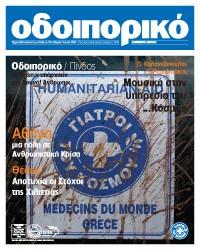 Τεύχος 50 (Οκτ. – Νοε. – Δεκ. 2010)