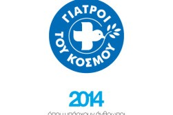 mdmgreece-calendar-2014-01