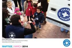 mdmgreece-calendar-2014-04