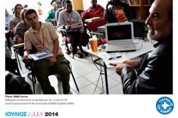 mdmgreece-calendar-2014-08