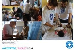 mdmgreece-calendar-2014-09