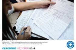mdmgreece-calendar-2014-11