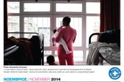 mdmgreece-calendar-2014-12