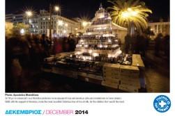 mdmgreece-calendar-2014-13
