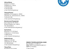 mdmgreece-calendar-2014-14