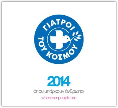 mdmgreece-calendar-2014-Cover