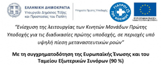 mdmgreece-enishisi-kiniton-monadon