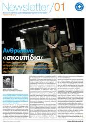 Newsletter#01