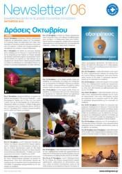 Newsletter#06