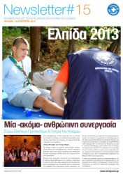 Newsletter#15