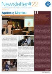 Newsletter#22