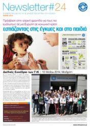 Newsletter#24