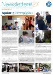 Newsletter#27