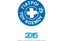 mdmgreece-calendar-2015-01