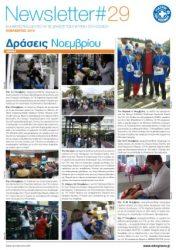 Newsletter#29