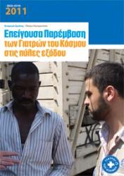 2011: Επείγουσα Παρέμβαση των ΓτΚ στις πύλες εξόδου