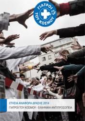 Αναφορά Δράσης 2014 | Γιατροί του Κόσμου – Ελληνική Αντιπροσωπεία