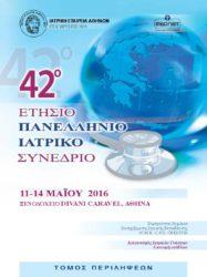 Επιδημιολογική καταγραφή των ασθενών και εξυπηρετούμενων από την κινητή μονάδα των Γιατρών του Κόσμου
