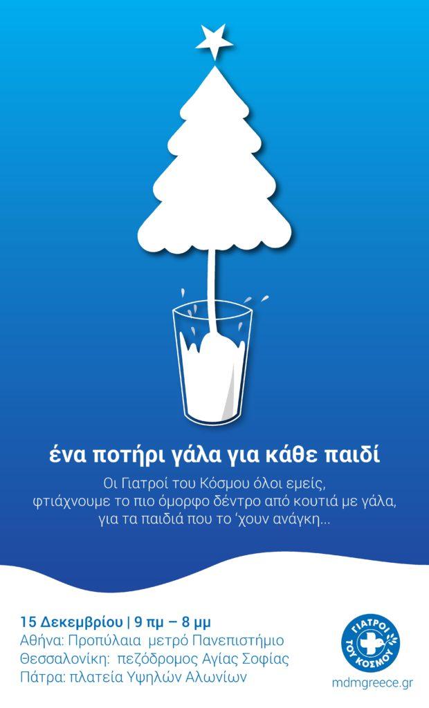 milk_Tree-page-001