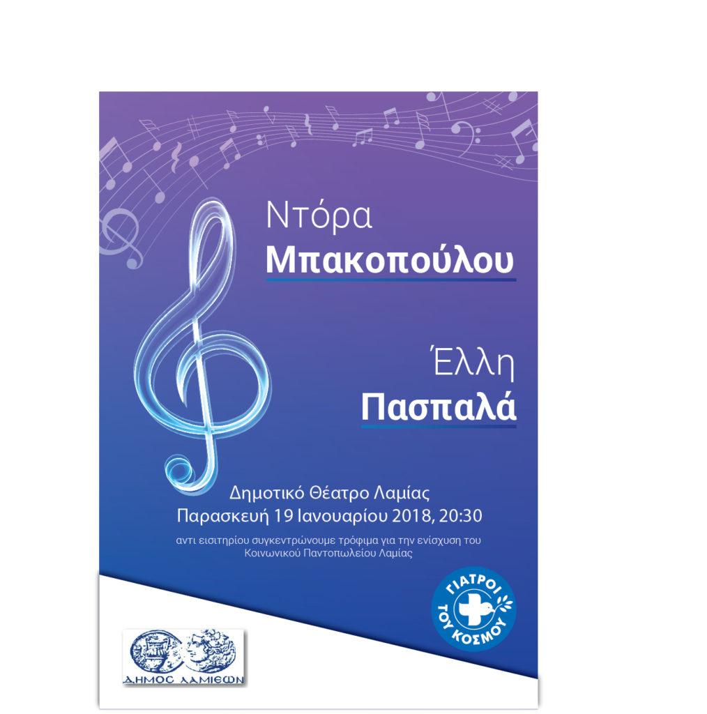 Poster_Bakopoulou_2