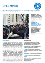 Mental Health FactSheet  – The Experience of Doctors of the World of Greece