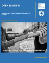 Ενημερωτικό σημείωμα για την ψυχική υγεία στην Ελλάδα