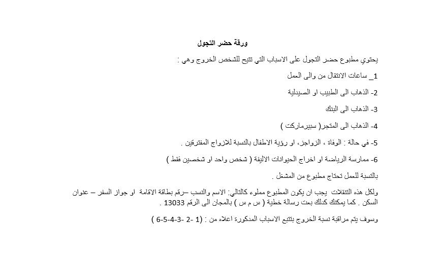 arab-met