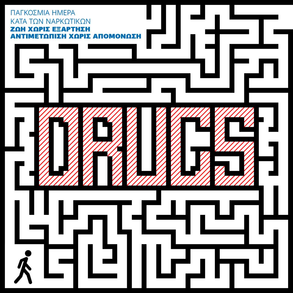 FB - Ναρκωτικά-1