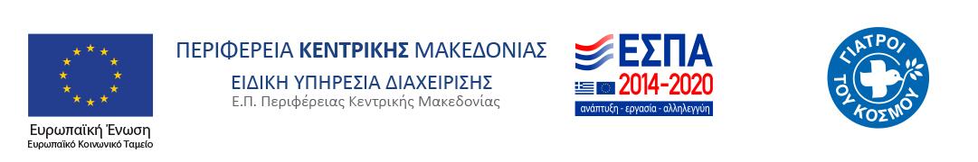logos-periferia-kentrikis-makedonias